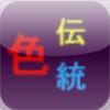 日本の伝統色の小辞典