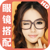 【时尚与美】眼镜脸型百搭全书